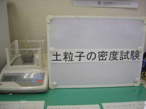 土粒子の密度試験